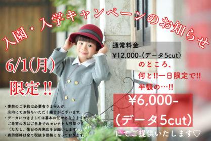 入園・入学・新学期記念!! 6/1(月)本日限定イベントのお知らせ。