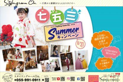 Summerキャンペーン開催中♪★特別クーポン配信中★