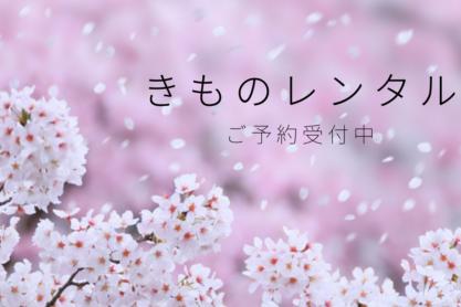 入学・入卒ママ きものレンタル予約受付中!
