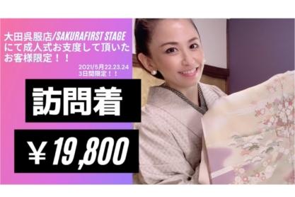 訪問着が税込¥19,800-!?