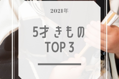 5才着物TOP3